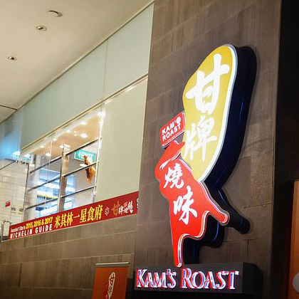 Thefoodchapter:KAM'S ROAST REVISITED @ PACIFIC PLAZA